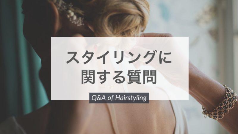 【QandA】パーマをかけたらスタイリング剤を使わなきゃだめ?
