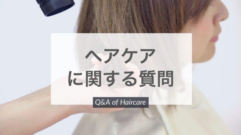 【QandA】休みの日に何もつけないと髪がパサついて見えます。どうするのがいい?
