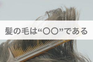 【基礎知識①】髪の毛は○○品である