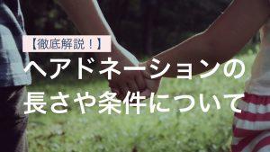 【現役美容師が解説】ヘアドネーションしたい人への完全マニュアル!