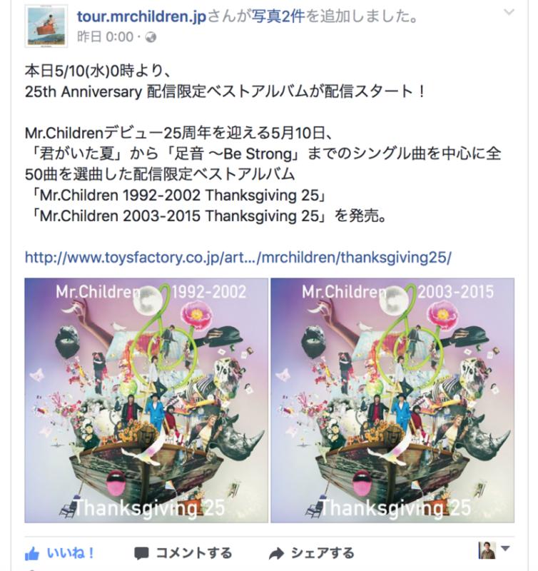 Mr.Children25周年記念の配信限定アルバムとは