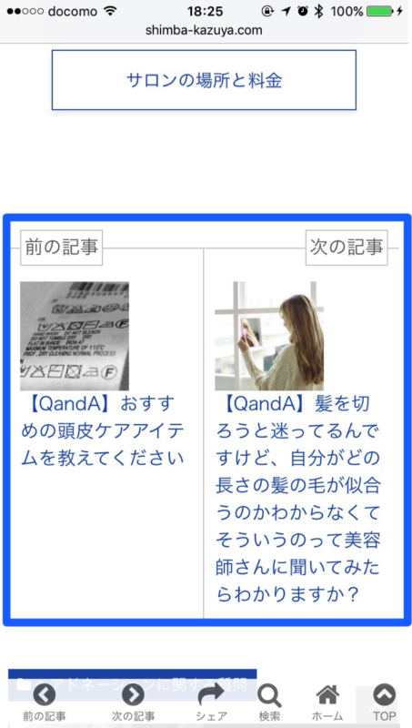 Routineで教えてもらったブログのカスタマイズを実行してみた