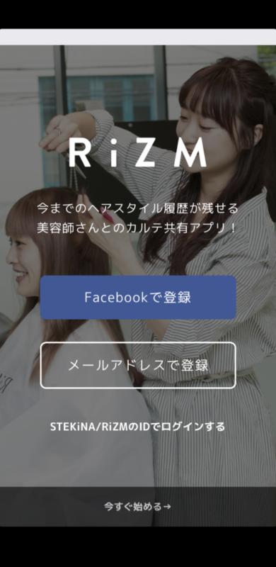 カルテ共有アプリ「RiZM」の設定の仕方書きました!